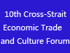 The 10th Cross-Strait Economic Trade and Culture Forum